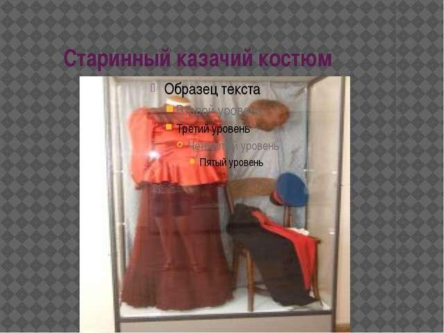 Старинный казачий костюм