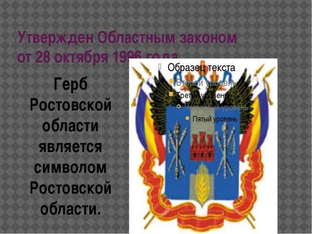 Утвержден Областным законом от28 октября 1996 года Герб Ростовской области я...