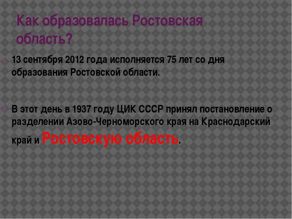 Как образовалась Ростовская область? 13 сентября 2012 года исполняется 75 лет...