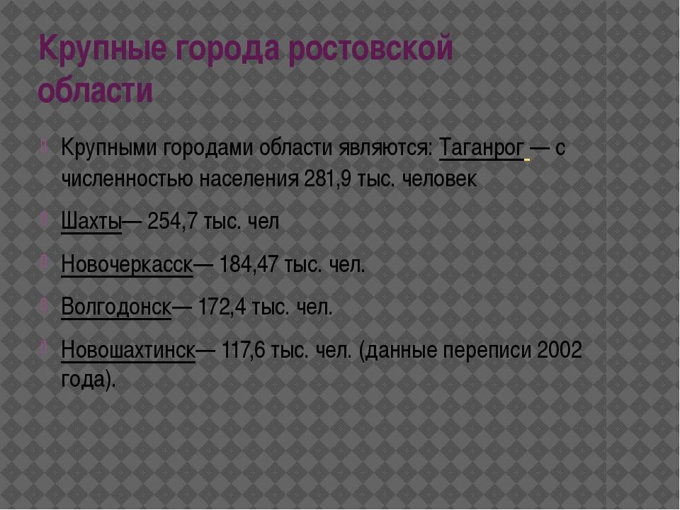 Крупные города ростовской области Крупными городами области являются: Таганро...