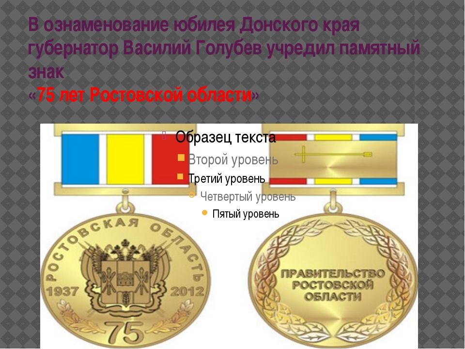В ознаменование юбилея Донского края губернатор Василий Голубев учредил памят...