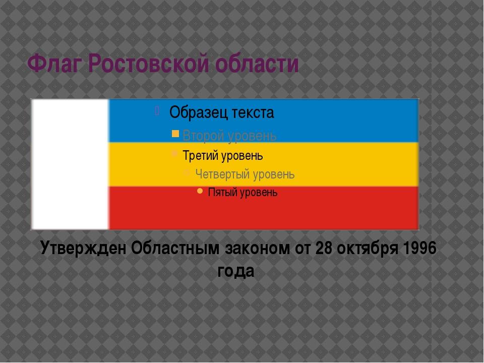Флаг Ростовской области Утвержден Областным законом от28 октября 1996 года