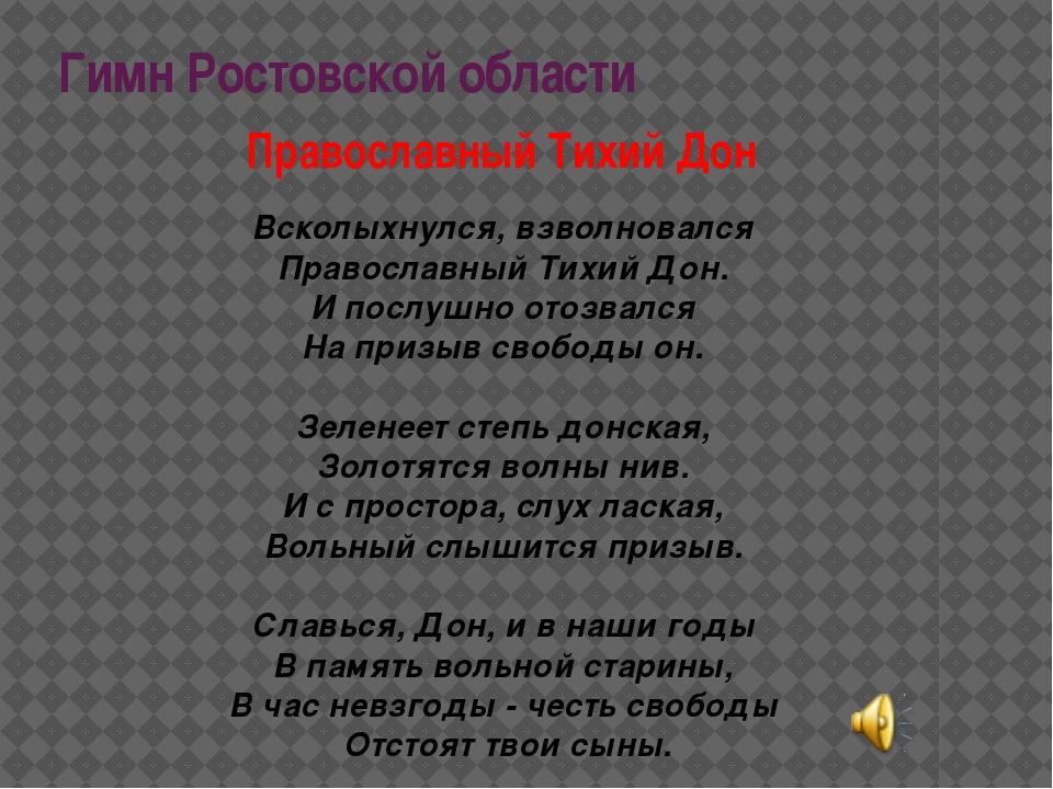 Гимн Ростовской области Православный Тихий Дон Всколыхнулся, взволновался Пр...