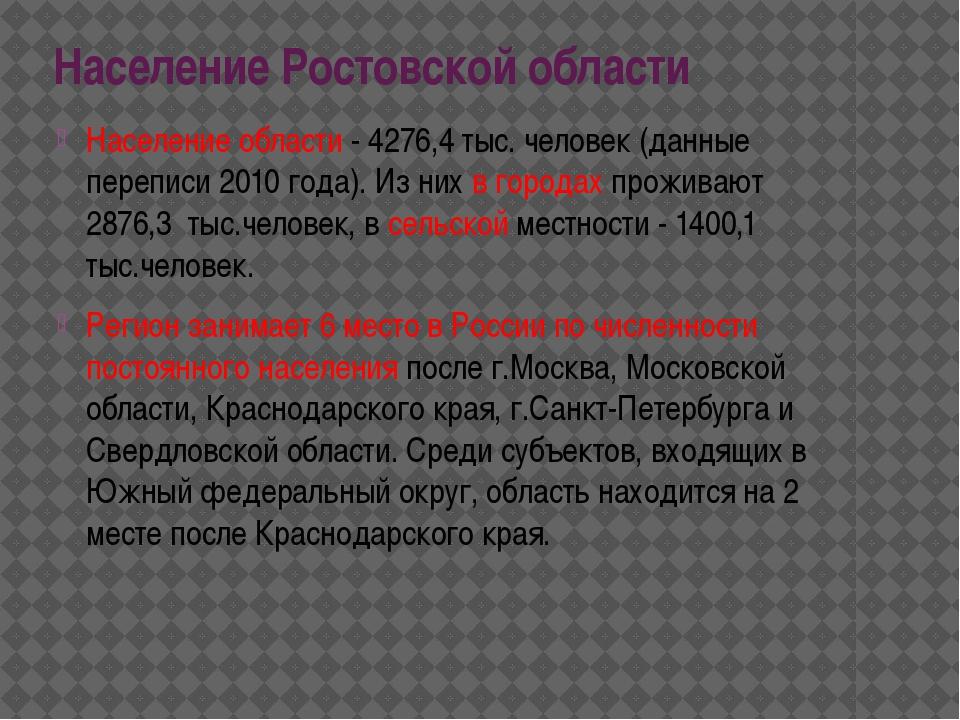 Население Ростовской области Население области - 4276,4 тыс. человек (данные...