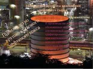 Назначение процесса коксования нефтяного сырья Производство крупно-кускового