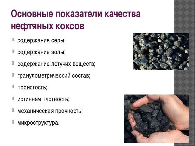 Основные показатели качества нефтяных коксов содержание серы; содержание золы...