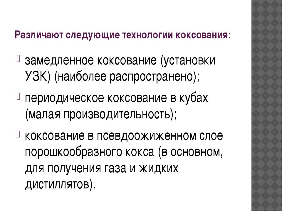Различают следующие технологии коксования: замедленное коксование (установки...