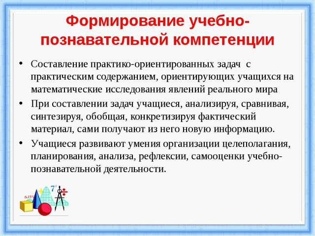 Формирование учебно-познавательной компетенции Составление практико-ориентиро...