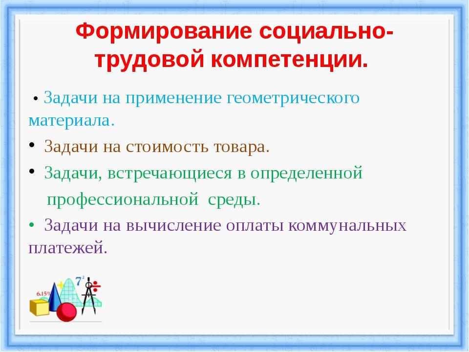 Формирование социально-трудовой компетенции. • Задачи на применение геометрич...