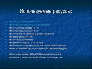 Используемые ресурсы: http://festival.1september.ru/articles/520792/ http://b
