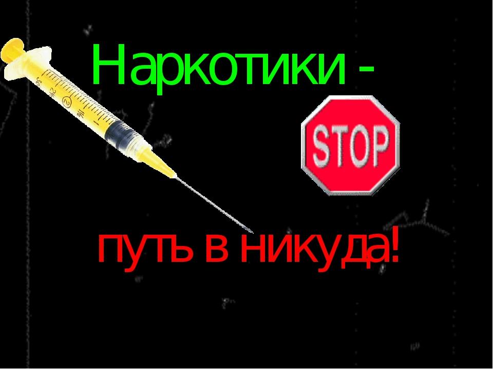 Наркотики - путь в никуда!
