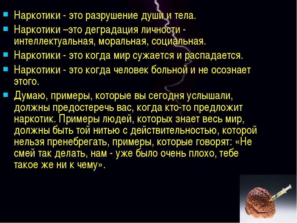 Наркотики - это разрушение души и тела. Наркотики –это деградация личности -...