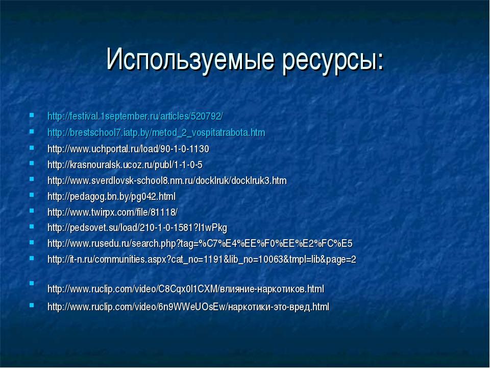 Используемые ресурсы: http://festival.1september.ru/articles/520792/ http://b...
