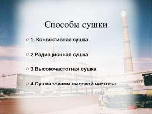 Способы сушки 1. Конвективная сушка 2.Радиационная сушка 3.Высокочастотная су