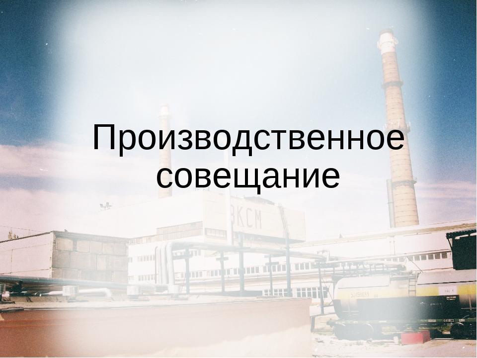 Производственное совещание