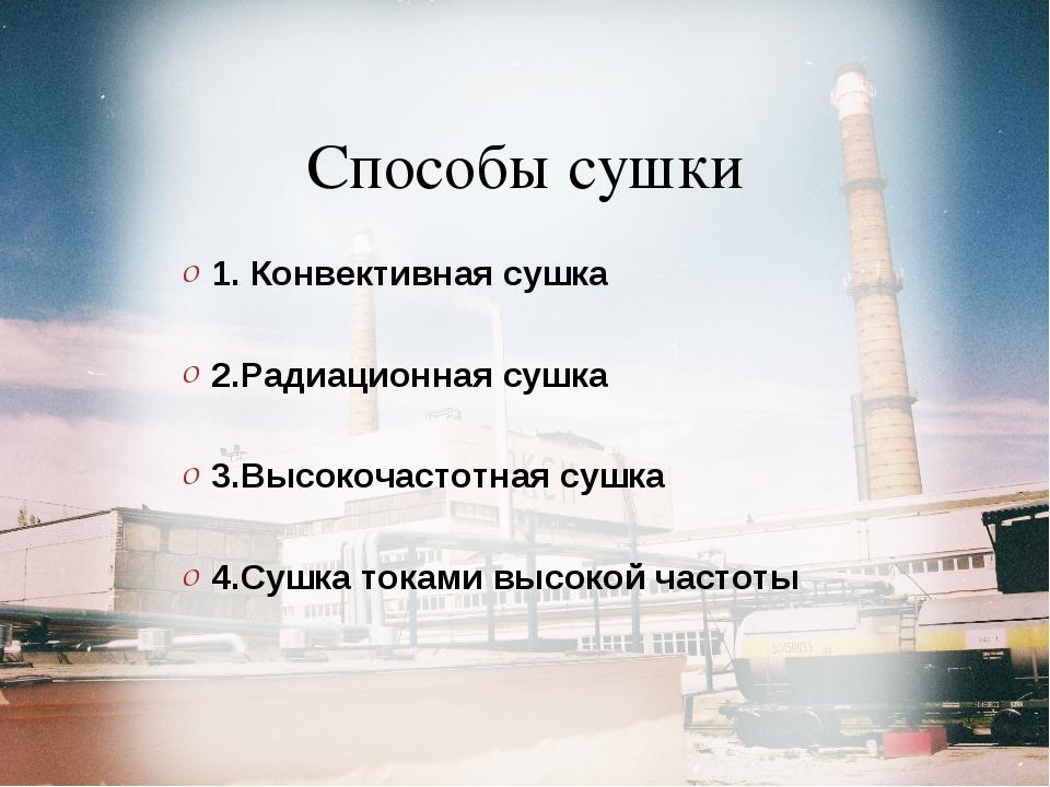 Способы сушки 1. Конвективная сушка 2.Радиационная сушка 3.Высокочастотная су...