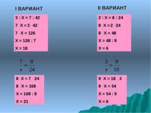 I ВАРИАНТ II ВАРИАНТ 3 : Х = 7 : 42 7 . Х = 3 . 42 7 . Х = 126 Х = 126 : 7 Х