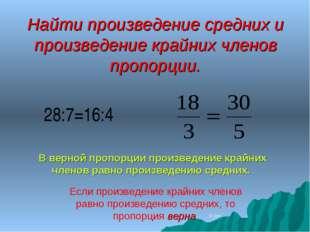 Найти произведение средних и произведение крайних членов пропорции. III ряд 2