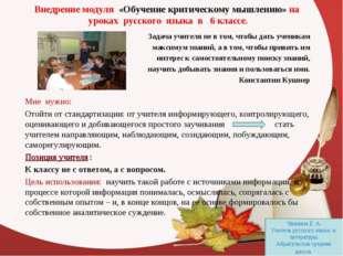 Внедрение модуля «Обучение критическому мышлению» на уроках русского языка в