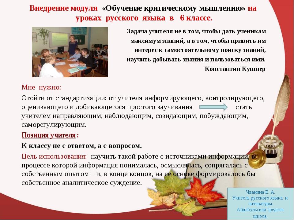 Внедрение модуля «Обучение критическому мышлению» на уроках русского языка в...