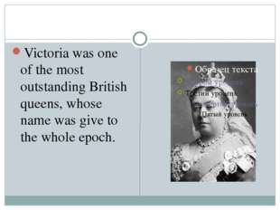Victoria was one of the most outstanding British queens, whose name was give
