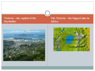 Victoria – the capital of the Seychelles The Victoria – the biggest lake in A