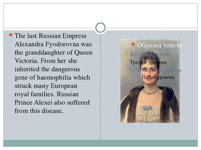 The last Russian Empress Alexandra Fyodorovna was the granddaughter of Queen...
