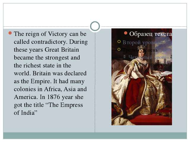 The reign of Victory can be called contradictory. During these years Great B...
