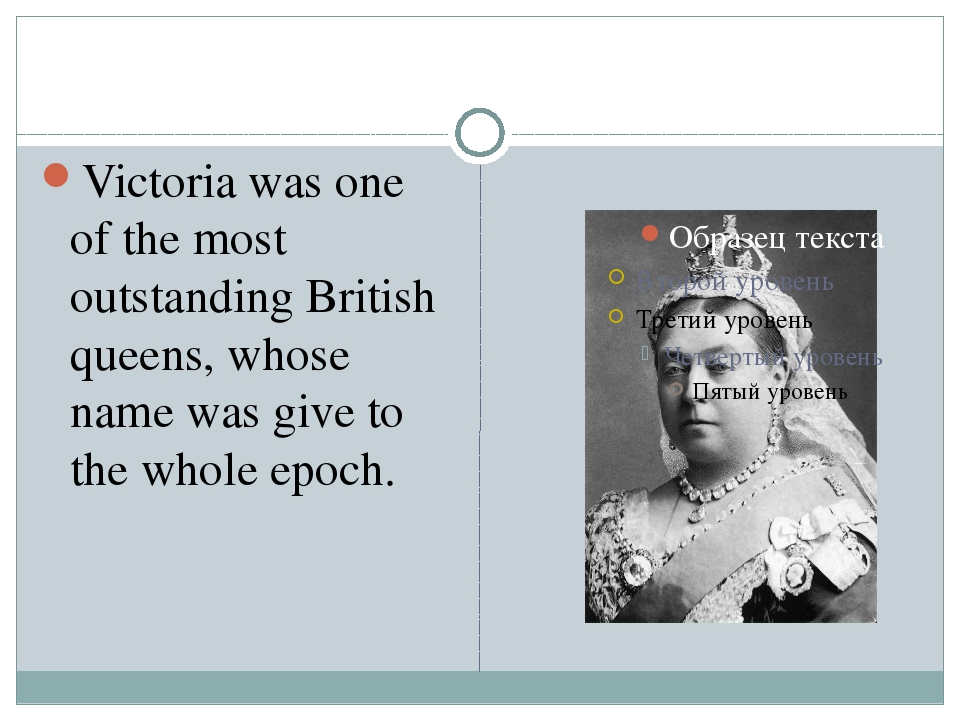 Victoria was one of the most outstanding British queens, whose name was give...