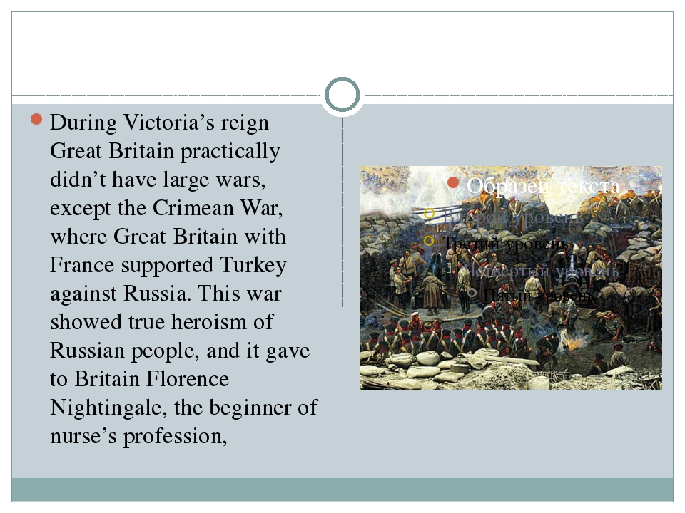 During Victoria's reign Great Britain practically didn't have large wars, ex...