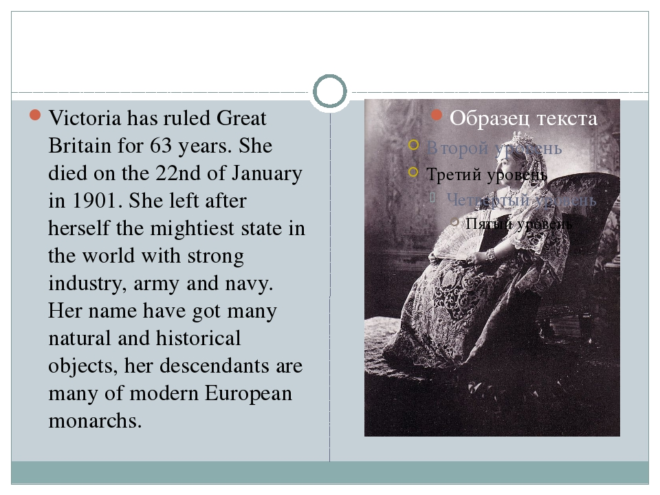 Victoria has ruled Great Britain for 63 years. She died on the 22nd of Janua...