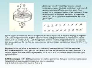 Древнегреческий ученый Эратосфен, живший несколько позднее Евклида, предложил