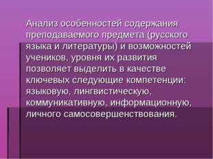 Анализ особенностей содержания преподаваемого предмета (русского языка и лит