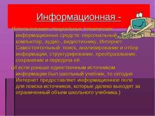 Информационная - Использование специальных технических информационных средств