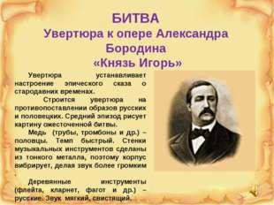 БИТВА Увертюра к опере Александра Бородина «Князь Игорь» Увертюра устанавлива