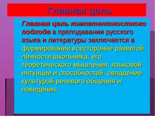 Главная цель Главная цель компетентностного подхода в преподавании русского