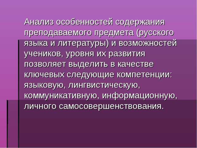 Анализ особенностей содержания преподаваемого предмета (русского языка и лит...