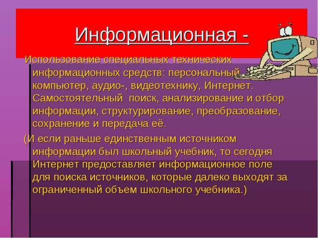 Информационная - Использование специальных технических информационных средств...