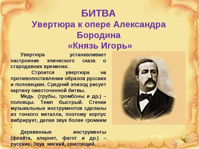 БИТВА Увертюра к опере Александра Бородина «Князь Игорь» Увертюра устанавлива...