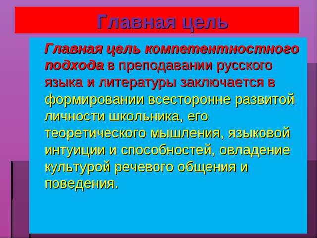Главная цель Главная цель компетентностного подхода в преподавании русского...