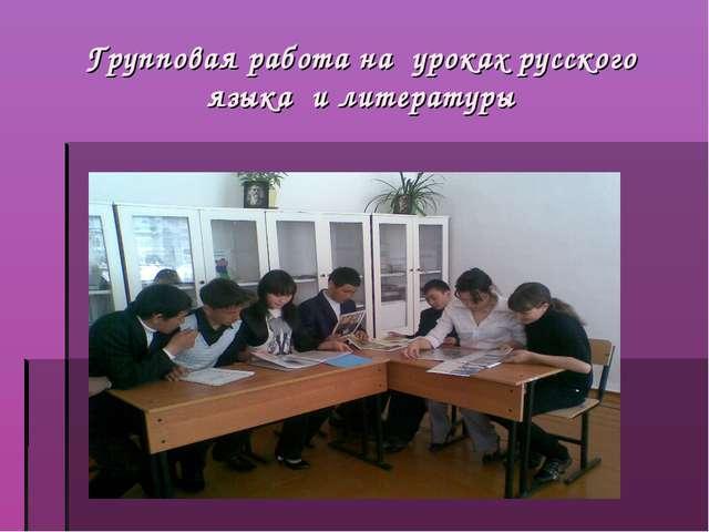 Групповая работа на уроках русского языка и литературы