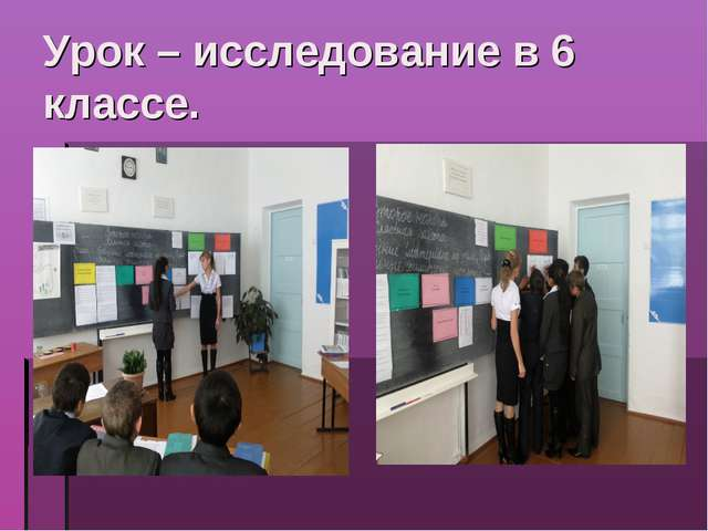 Урок – исследование в 6 классе.