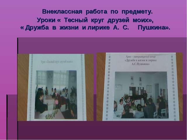 Внеклассная работа по предмету. Уроки « Тесный круг друзей моих», « Дружба в...