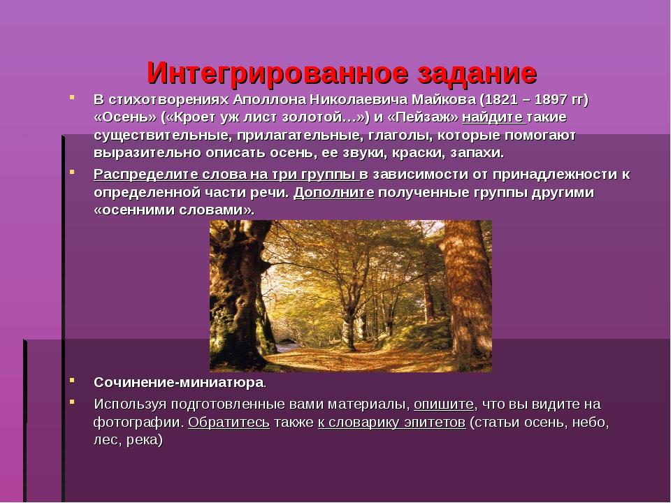 Интегрированное задание В стихотворениях Аполлона Николаевича Майкова (1821 –...