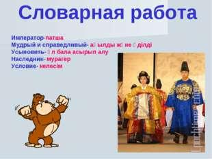 Словарная работа Император-патша Мудрый и справедливый- ақылды және әділді Ус
