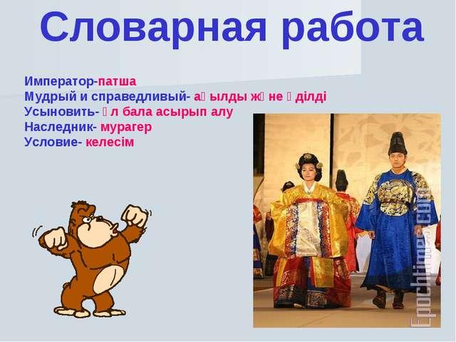 Словарная работа Император-патша Мудрый и справедливый- ақылды және әділді Ус...