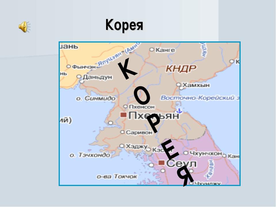 Корея К О Р Е Я