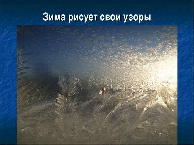 Зима рисует свои узоры
