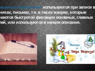 Назывные предложения используются при записи в дневниках, письмах,т.е. в та