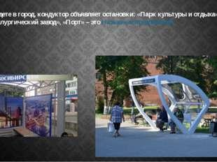 Вы едете в город, кондуктор объявляет остановки: «Парк культуры и отдыха», «